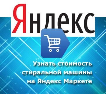 Перейти на Яндекс Маркет