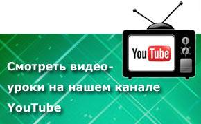 Смотреть видео уроки
