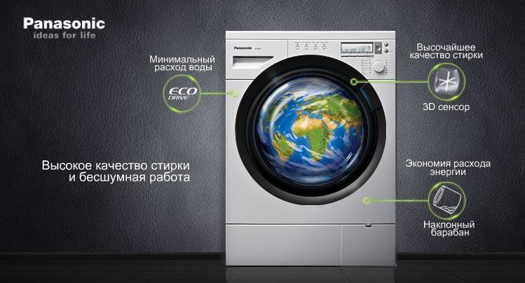 Стиральные машины Eco ideas