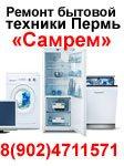 Самрем ремонт бытовой техники в Перми