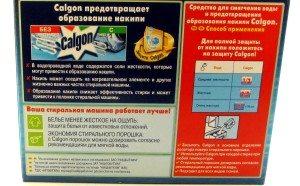 инструкция Калгона