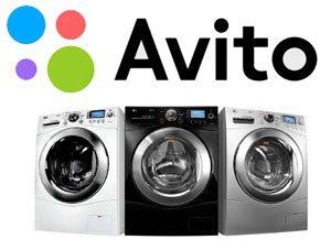 Как купить стиральную машину на авито — советы от профи