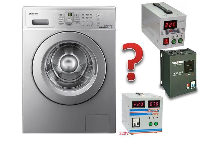 Как выбрать стабилизатор для стиральной машины?