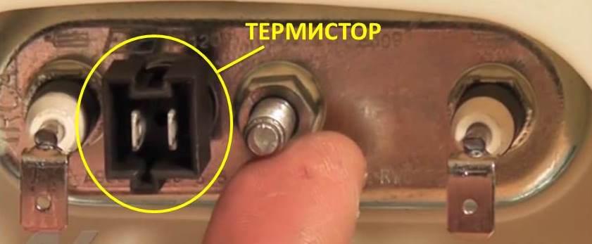 Как проверить датчик температуры в стиральной машине
