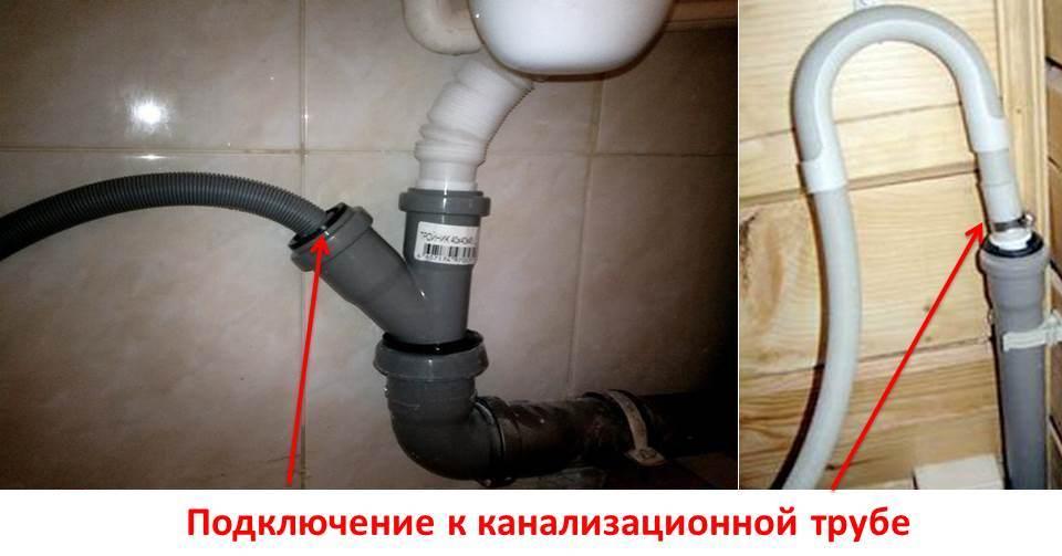 подсоединение машинки к канализации напрямую