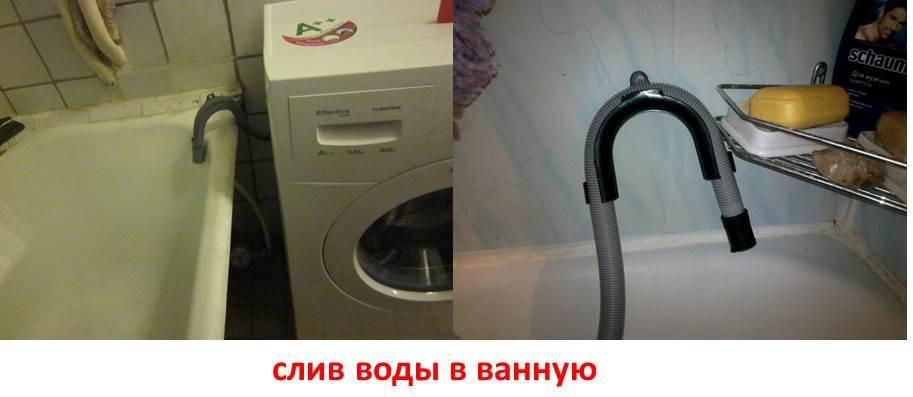 слив из машинки в ванную