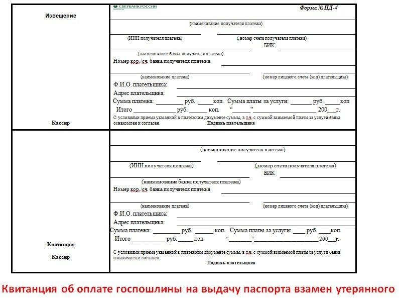 Квитанция об оплате госпошлины выдачу паспорта взамен утерянного