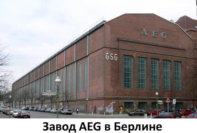 завод АЕГ