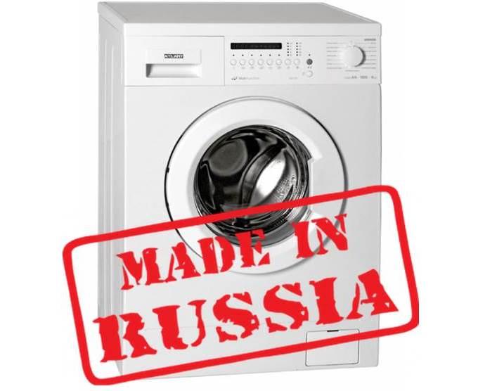 Стиральные машины российского производства