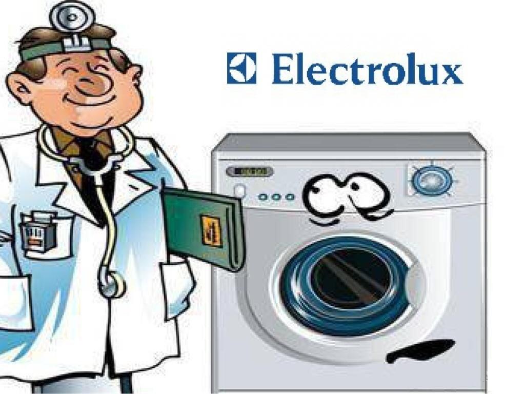 Ремонт неисправностей стиральных машин Electrolux