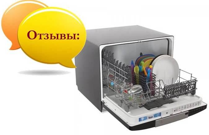 Отзывы о посудомоечных машинах Бош