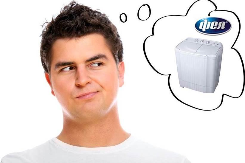 Отзывы о стиральных машинах Фея