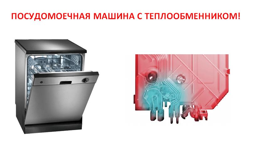 Что такое теплообменник в посудомоечной машине?