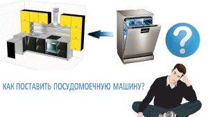 Устанавливаем посудомоечную машину в столешницу и мебель