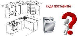 как встроить посудомойку