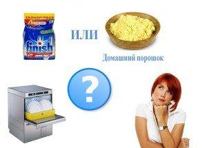 Порошок для посудомоечных машин - покупной и самодельный