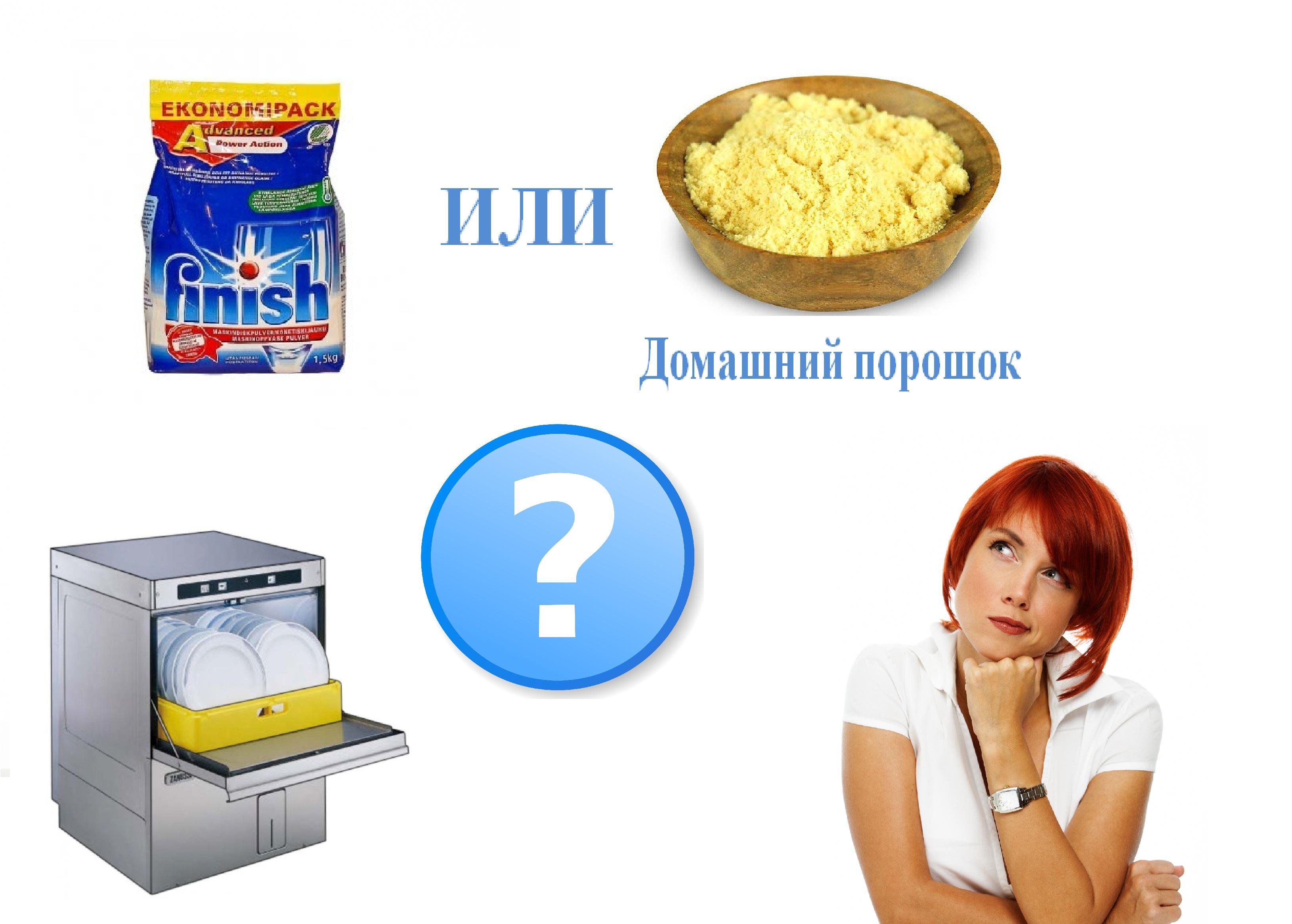 Порошок для посудомоечных машин — покупной и самодельный