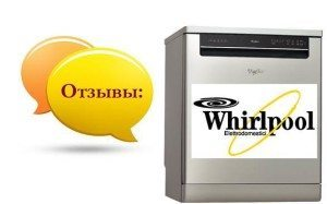 отзывы о посудомойках Вирпул