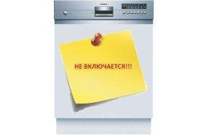 не включается посудомоечная машина