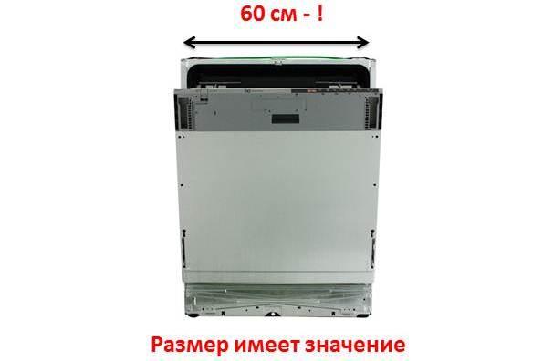 Обзор встраиваемых посудомоечных машин 60 см