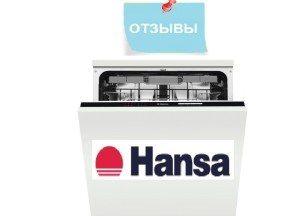 Отзывы о посудомоечных машинах Hansa