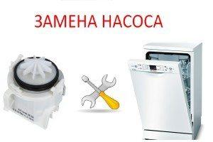замена насоса в посудомоечной машине