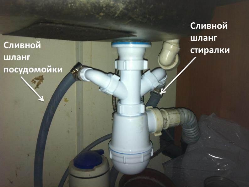 подключение посудомоечной машины и стиральной к сливу