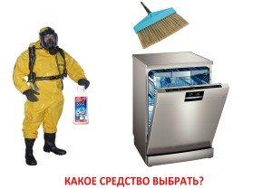 Средство для чистки посудомоечных машин - какое лучше?