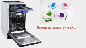 Посудомойка не моет посуду — чиним сами