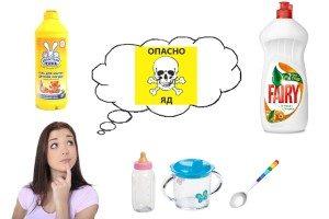 Моющие средства для детской посуды