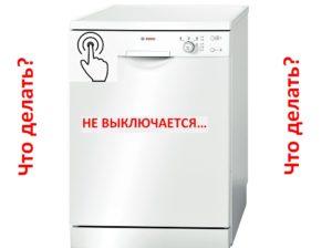 Не выключается посудомоечная машина - что делать?