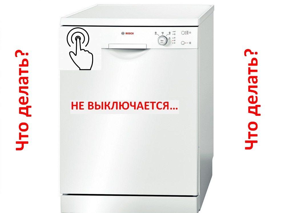 Посудомоечная машина не выключается
