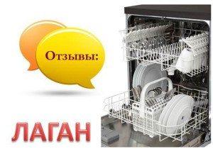 Отзывы о посудомоечных машинах Лаган