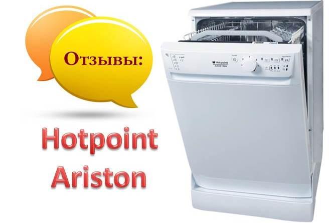 Отзывы о посудомоечных машинах Hotpoint Ariston