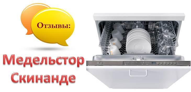 Отзывы о посудомоечных машинах Медельстор и Скинанде