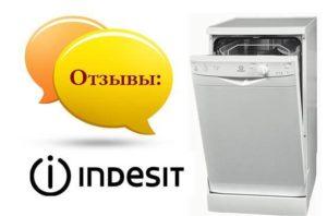 Отзывы о посудомоечных машинах Indesit