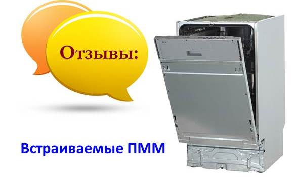 Отзывы о встраиваемых посудомоечных машинах