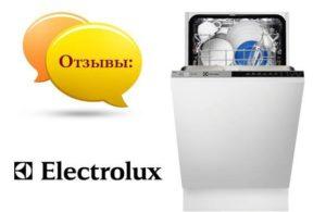 Отзывы о посудомойках Электролюкс