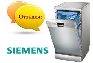 Отзывы о посудомоечных машинах Siemens