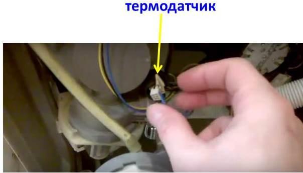 термодатчик в посудомойке