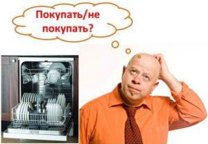 стоит ли покупать посудомоечную машину
