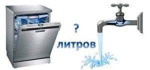расход воды в посудомойках
