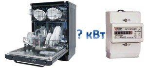 Мощность посудомоечной машины в КВТ