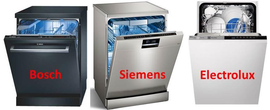 Посудомоечные машины Бош, Сименс и Электролюкс