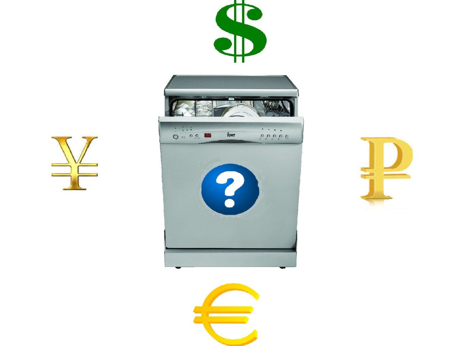 Сколько стоят посудомоечные машины?