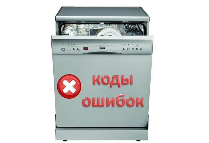 Коды ошибок разных посудомоечных машин