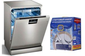 стартовый набор для посудомоечной машины