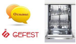 Отзывы о посудомоечной машине Gefest