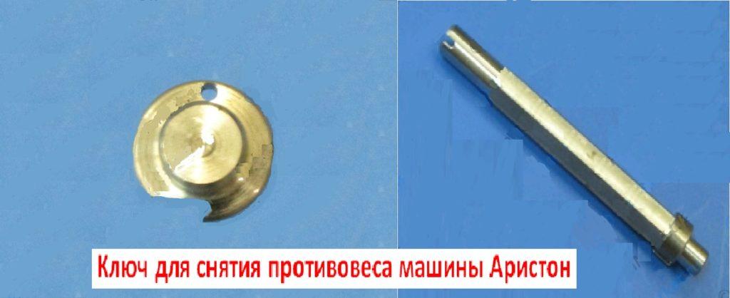 ключ для снятия противовеса стиральной машины Аристон
