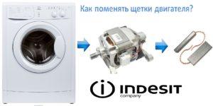 Как поменять щетки на стиральной машине Indesit